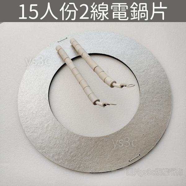 (零件)大同電鍋加熱片【 15人份2線電熱片 】電鍋電熱片 2線 電鍋零件 15人2線加熱片