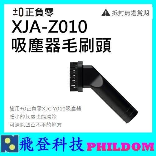 #現貨# 原廠盒裝 ±0 正負0 正負零 XJA-Z010吸塵器毛刷頭 XJC-Y010吸塵器專用 XJA-Z010 Z010毛刷頭