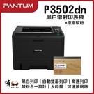 【有購豐】PANTUM 奔圖 P3502...
