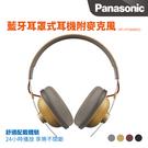 免運費 Panasonic 國際牌 復古...