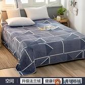毛毯珊瑚絨床單法蘭絨毯子單人沙發毛巾被子夏季【淘夢屋】