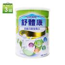 惠健 舒體康 含纖均衡營養品 3罐組(現領再折145)