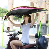 【雙11】電動自行車雨棚電瓶車遮陽傘防曬擋風罩雨篷黑膠通風摩托車傘免300