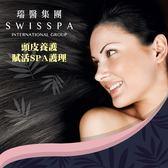 【高雄】瑞醫SWISSPA頭皮養護賦活SPA護理70分鐘