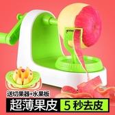 水果削皮去皮分割器切蘋果機神器