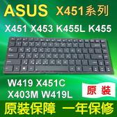ASUS 華碩 X451 系列 筆電 鍵盤 X403 X403M X451 X451C X451CA X451V X453 W419L K450 X450