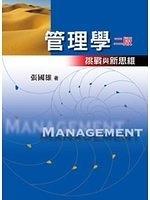 二手書博民逛書店 《管理學:挑戰與新思維(第2版)》 R2Y ISBN:9789866018527│張國雄