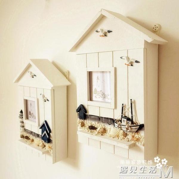 地中海房形壁掛鑰匙收納盒玄關裝飾木質牆面裝飾品工藝品鑰匙相框  WD