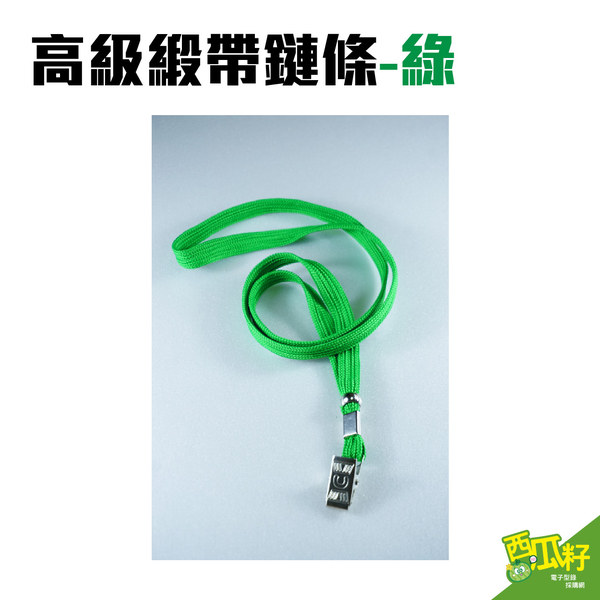 單掛繩 綠色 (不含證件套) 頸繩 掛繩 繩子 證件掛繩 織帶 鍊條 證件帶 識別證帶 掛頸繩