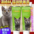 【培菓平價寵物網】法國Tomlyn湯姆林》貓用營養膏4.25oz120g/條