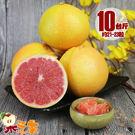 【果之家】特選薄皮紅肉葡萄柚10台斤1箱(約21-23顆)