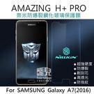 【妃凡】NILLKIN 三星 A7 (2016) Amazing H+ Pro 防爆 鋼化保護貼 玻璃貼 薄型 保護膜