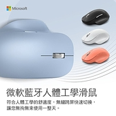 Microsoft 微軟 藍牙人體工學滑鼠 霧光黑/月光灰/蜜桃粉/粉彩藍