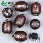 紫砂密封茶葉罐子小號便攜陶瓷儲存茶罐家用防潮普洱茶收納盒禮盒 町目家