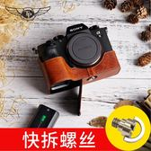 灣TP原創真皮SONY索尼A7M3保護套A7R3皮套A9相機包A7Riii手柄 探索先鋒