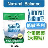 Natural Balance〔NB,全素蔬菜成犬配方,5磅〕