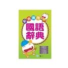 彩色實用國語辭典(C5064)