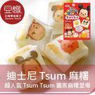 【豆嫂】日本零食 Tsum Tsum 烤麻糬/年糕(原版/櫻花限定版)