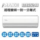 【YUDA悠達集團】MAXE萬士益超極變頻冷暖一對一分離式冷氣MAS-23MV/MAS-28MV東元/冰點/三洋