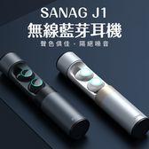 SANAG J1 無線 藍牙 耳機 IPX5 防水 防汗 一按接聽 入耳 塞式 運動 隱形 藍芽 5.0 保固一年
