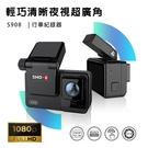 【SHO-U】S908 GPS區間測速單機1080P高清夜視行車紀錄器(贈32G)