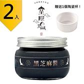 皇阿瑪-黑芝麻醬 300g/瓶 (2入) 贈送一個陶瓷杯! 芝麻醬 沖泡芝麻醬 麻汁