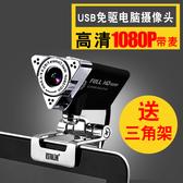 1080P臺式電腦直播攝像頭帶麥克風USB免驅高清美顏主播 可外接筆記本家用外置攝像頭