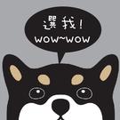 【獨家聯名】黑柴防水貼紙 文創小物 超治癒