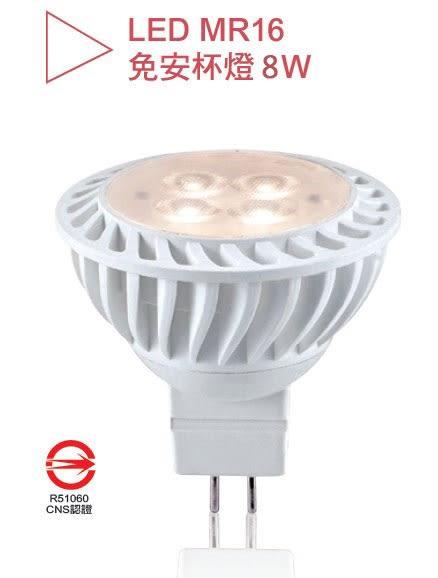 亮博士LED杯燈 免安8W 節能省電無藍光 裝潢照明 GU10/E14/E27燈座