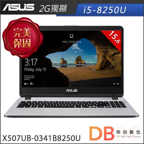 加碼贈★ASUS X507UB-0341B8250U 15.6吋 i5-8250U 2G獨顯 FHD 霧面灰筆電送餐墊+USB充電器(六期零利率)