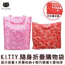 日本進口 Hello Kitty 凱蒂貓 隨身折疊購物袋 可折疊 購物袋 可摺疊 環保購物袋 【Z200233】