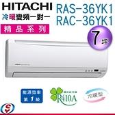 【信源】7坪【HITACHI 日立 冷暖變頻一對一分離式冷氣】RAS-36YK1+RAC-36YK1