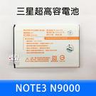 【飛兒】超高容量 Unavi 三星 SAMSUNG Note 3 防爆電池 3200mAh BSMI 鋰電池 N9000