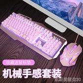鍵盤粉色滑鼠鍵盤套裝耳機發光有線惠普聯想電腦吃雞遊戲電競靜音【凱斯盾】