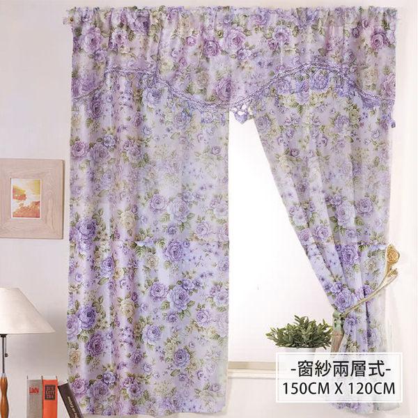 莫菲思 【芸佳】采風花語柔紗系列窗簾 紫萱花華- 150X120 (10色任選)