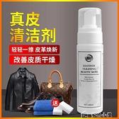 清潔劑皮革清潔劑清潔去污保養皮具護理真皮包包皮沙發去污保養清洗神器 多色小屋