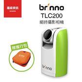【贈原廠包】Brinno TLC200 HD Time-Lapse 縮時攝影機 原廠公司貨 保固一年
