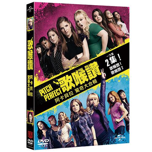 歌喉讚2 阿卡貝拉驚奇大合輯DVD  PITCH PERFECT Aca-Amazing Collection
