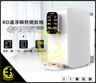 ES數位 免運 RO純水機 G-PLUS GP-W01R 純喝水 免安裝 濾淨瞬熱開飲機 飲水機 濾水器 淨水 省電