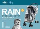 ViviBaby-標準型嬰兒車防雨罩U04021M