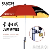 古山2.2米碳素釣魚傘釣傘防雨抗風萬向防雨防曬垂釣用品  WD 雙十二全館免運