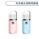奈米補水酒精噴霧機 奈米噴霧補水儀 保濕補水噴霧 酒精消毒器 隨身酒精噴霧 手持加濕器