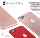 ☆手機批發網☆iPhone 7 Plus 128G【二手良品】送鋼化膜+空壓殼,6色現貨,現貨免等!iPhone全系列