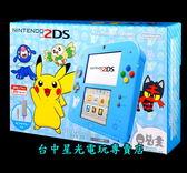 【N2DS主機】Nintendo 2DS 主機 日規 精靈寶可夢 皮卡丘 御三家 水藍 淺藍色限定機【台中星光電玩】