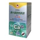 營養獅 素藻胺胜肽鈣膜衣錠 60粒/盒◆...