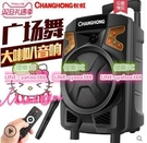 【3C】長虹廣場舞音響播放器便攜式拉杆藍芽K歌戶外行動音箱帶無線話筒 喇叭