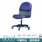 《固的家具GOOD》074-6-APQ 辦公椅/基本型/無扶手/單只