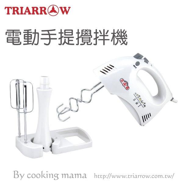 【三箭牌】手提式電動攪拌器、打蛋器(含攪拌頭)HM-250A/HM250A《刷卡分期+免運費》