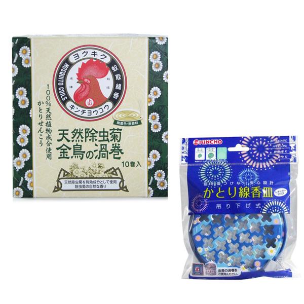 日本金鳥 KINCHO 天然除蟲菊蚊香(渦卷)10卷入+吊式蚊香盤組合包