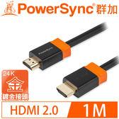 群加 Powersync HDMI2.0版 高清影音傳輸線 藍光/1080P/3D/高畫質/ 1M(H2GBR0010)